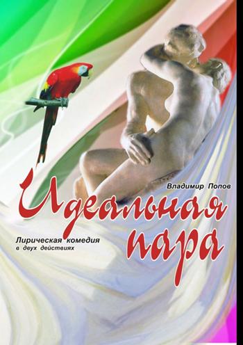 спектакль Идеальная пара в Запорожье