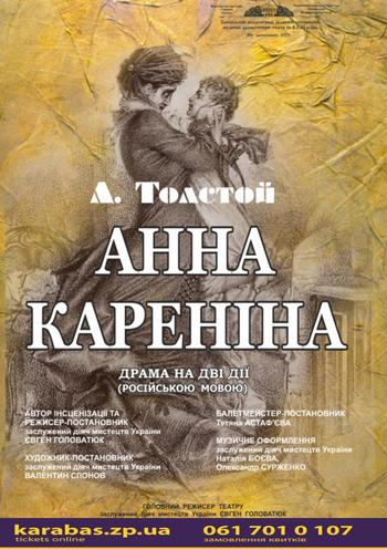спектакль Анна Каренина в Запорожье