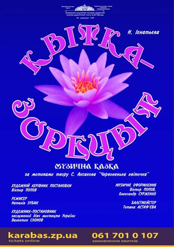 спектакль Цветок - Зорецвет в Запорожье