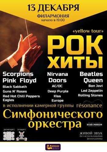 Концерт Группа «resonance»: white tour в Одессе - 1