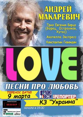Концерт Андрей Макаревич в Харькове - 1