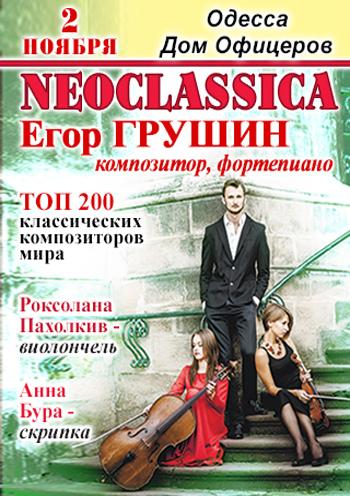Концерт Егор Грушин  в Одессе - 1