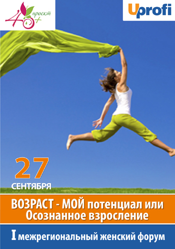 семинар 1-й межрегиональный женский форум в Харькове
