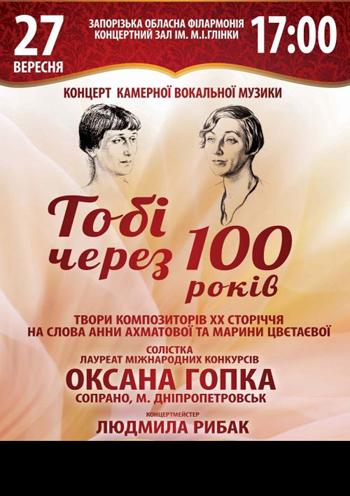 спектакль Тебе через 100 лет в Запорожье
