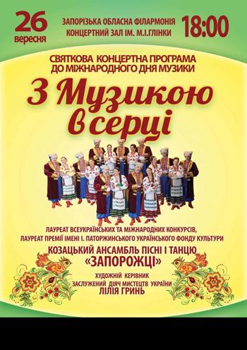 спектакль З музикою в серці в Запорожье