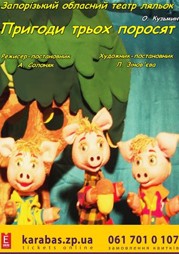 спектакль Приключения трех поросят в Запорожье