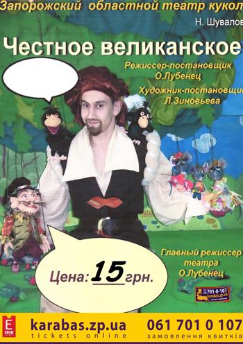спектакль Чесне велетенське в Запорожье