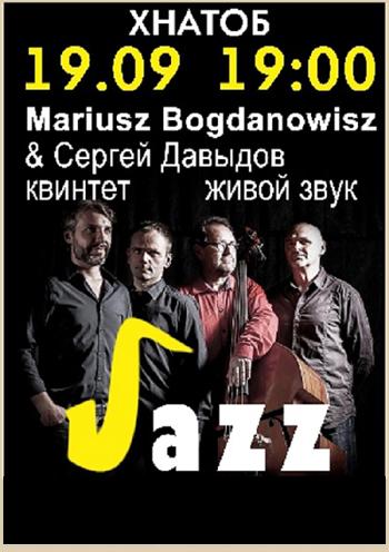 спектакль Польский джаз в Харькове