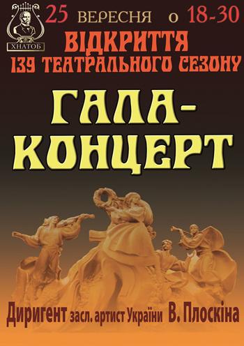 спектакль Открытие 139 сезона «Гала-концерт» в Харькове