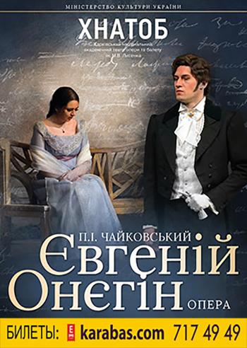 Купить билеты на спектакль евгений онегин афиша кино северобайкальск
