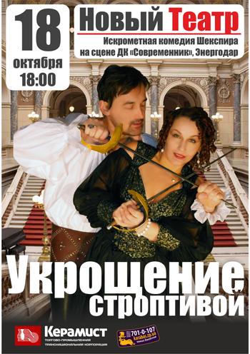 спектакль Укрощение строптивой в Энергодаре - 1