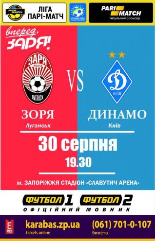 спортивное событие Заря (Луганск) - Динамо (Киев) в Запорожье