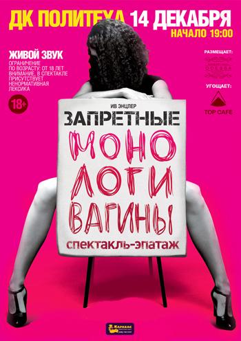 спектакль Монологи Вагины в Одессе - 1