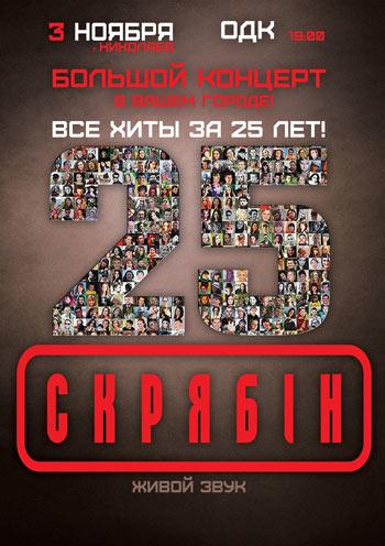 Концерт Скрябин в Николаеве - 1