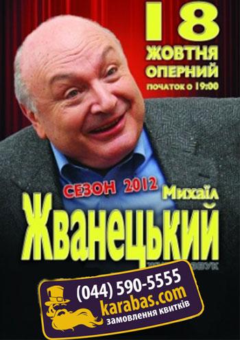 спектакль Михаил Жванецкий в Днепре (в Днепропетровске) - 1
