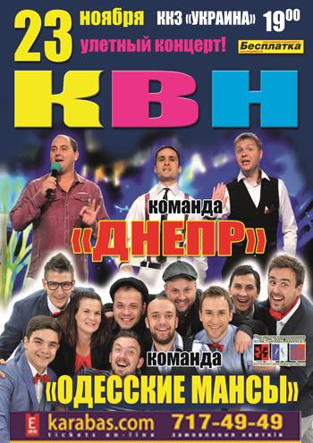 Концерт КВН: команды ДНЕПР и Одесские Мансы в Харькове