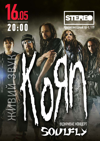 Концерт Korn and Soulfly в Киеве - 1