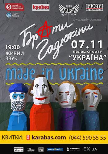 Концерт Брати Гадюкіни в Львове - 1