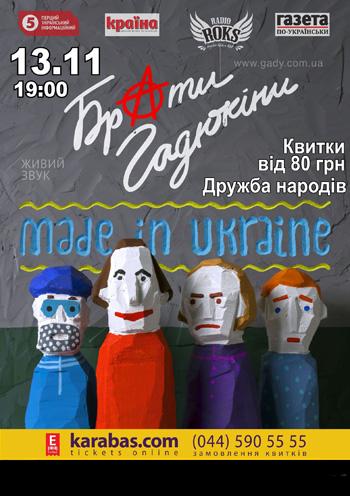Концерт Брати Гадюкіни в Черкассах - 1