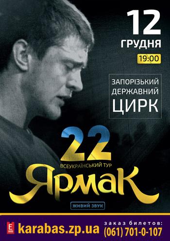 Концерт Ярмак в Запорожье - 1