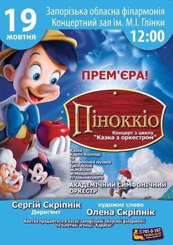 Концерт Пиноккио (Музыкальная программа для детей) в Запорожье