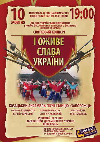Концерт І оживе слава України в Запорожье