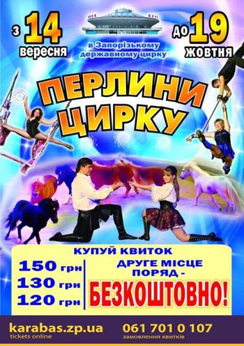 цирковое представление Жемчужины цирка в Запорожье