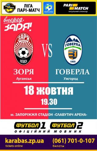 спортивное событие «Заря» (Луганск) - «Говерла» (Ужгород) в Запорожье