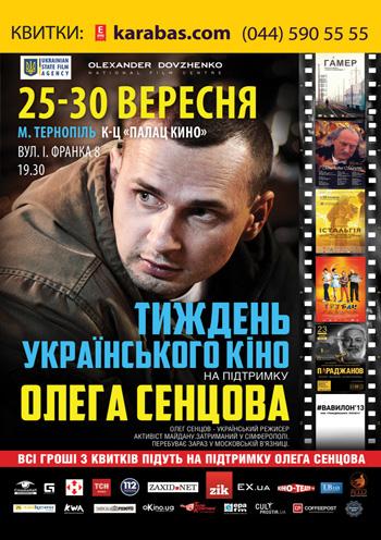 кино Трубач в Тернополе - 1
