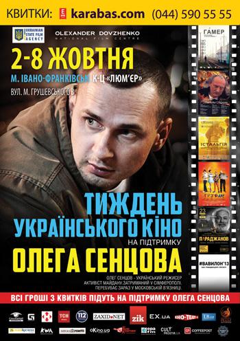 кино Параджанов в Ивано-Франковске - 1