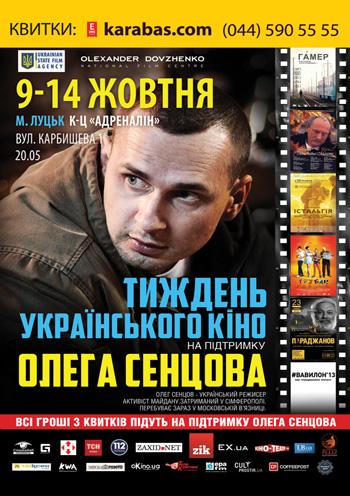 кино Параджанов в Луцке - 1