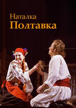 спектакль НАТАЛКА-ПОЛТАВКА в Харькове