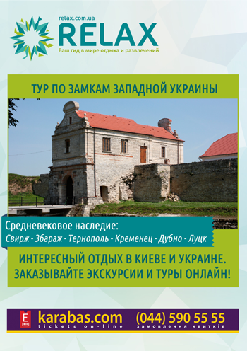 экскурсия Средневековое наследие. Тур по замкам Западной Украины в Львове