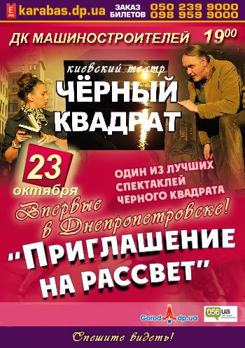 спектакль Приглашение на рассвет в Днепропетровске