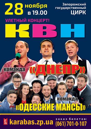 Концерт КВН: команды ДНЕПР и Одесские Мансы в Запорожье