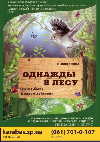 спектакль Однажды в лесу в Запорожье