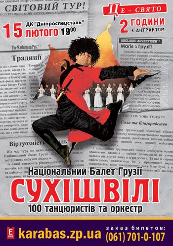 Концерт Балет Сухишвили в Запорожье - 1