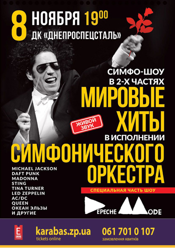 Концерт Мировые хиты в исполнении Симфонического оркестра в Запорожье