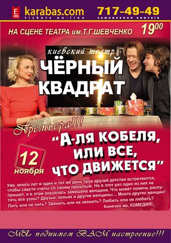 спектакль Черный Квадрат: А-ля кобеля, или все, что движется в Харькове