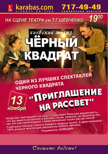 спектакль Приглашение на рассвет в Харькове