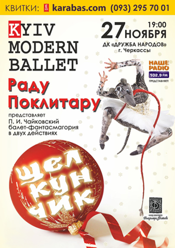спектакль «Киев.модерн-балет» Раду Поклитару спектакль «Щелкунчик» в Черкассах - 1