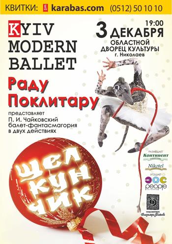 спектакль «Киев.модерн-балет» Раду Поклитару спектакль «Щелкунчик» в Николаеве - 1