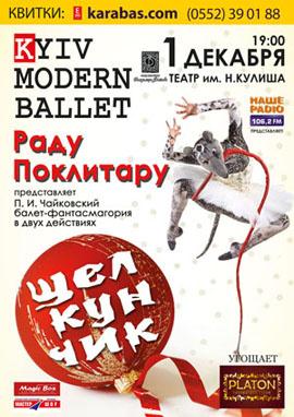 спектакль «Киев.модерн-балет» Раду Поклитару спектакль «Щелкунчик» в Херсоне - 1