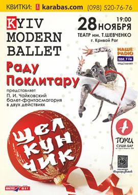 спектакль «Киев.модерн-балет» Раду Поклитару спектакль «Щелкунчик» в Кривом Роге - 1