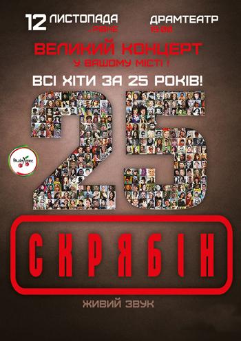 Концерт Скрябин в Ровно - 1