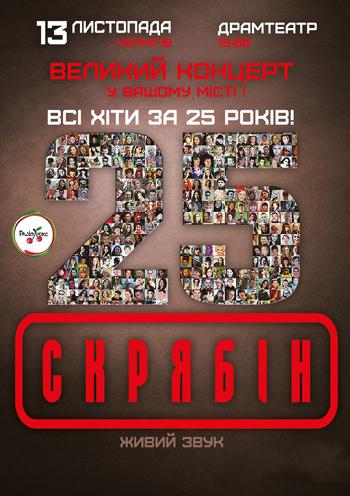 Концерт Скрябин в Чернигове - 1
