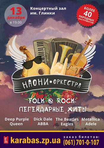 Концерт НАОНИ (Национальный Академический Оркестр народных инструментов Украины) в Запорожье - 1