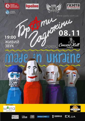 Концерт Брати Гадюкіни в Тернополе - 1