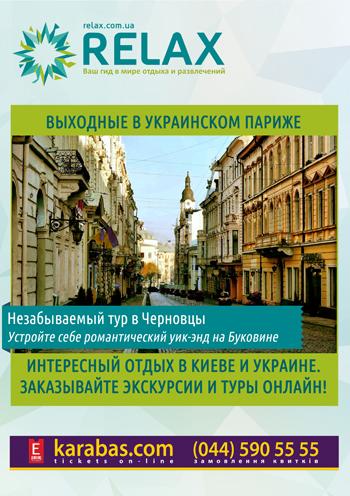 экскурсия «Выходные в украинском Париже». Туры в Черновцы в Черновцах
