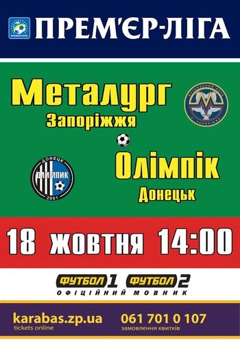 спортивное событие «Металлург» (Запорожье) - «Олимпик» (Донецк) в Запорожье